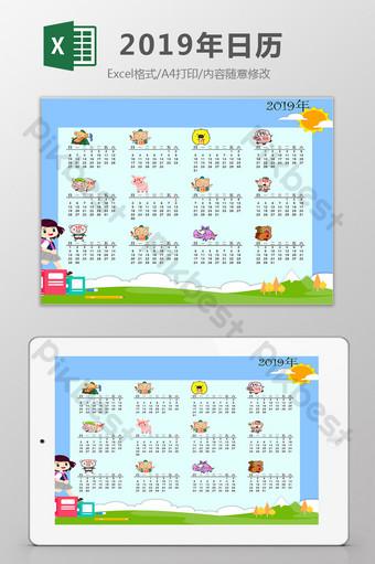Modèle de feuille Excel de calendrier 2019 de dessin animé Excel模板 Modèle XLS