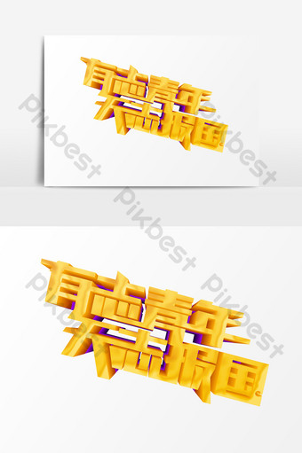 Golden youth newspaper country art word PSD PNG Images Template PSD