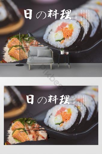 أزياء الأدوات المطبخ الياباني مطعم مخصص خلفية الجدار الديكور والنموذج قالب PSD