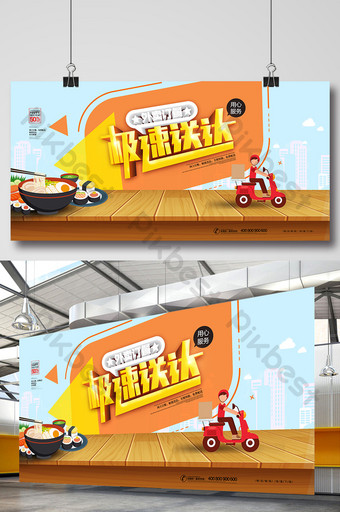Fast delivery of takeaway orders to express service posters Template PSD
