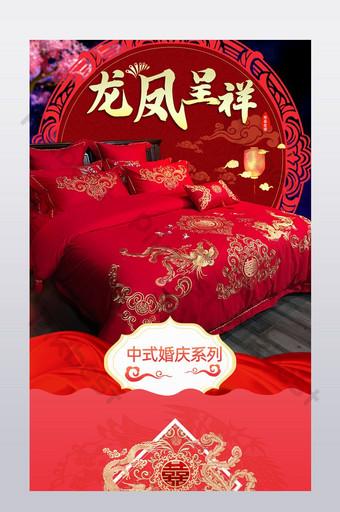 أحمر مشرق احتفالي أربع قطع الزفاف المنسوجات المنزلية الفراش تفاصيل قالب الصفحة التجارة الإلكترونية قالب PSD