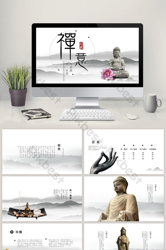 Freehand Simple Chinese Style Zen Buddhist Picture Book Ppt Template Powerpoint Pptx Free Download Pikbest