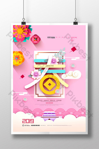Paper cut spring character 2019 pig year new chinese poster Template PSD