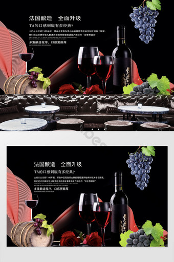 أزياء النبيذ الأحمر مخصص خلفية الجدار الديكور والنموذج قالب PSD