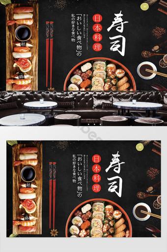 المطبخ الياباني السوشي خلفية الجدار الديكور والنموذج قالب PSD
