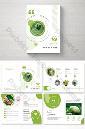 مجموعة كاملة من تصميم كتيب صناعة حماية البيئة البسيط والأنيق قالب AI