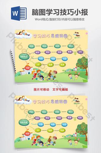 Modèle Word de journal manuscrit tabloïd de carte du cerveau d'étude des compétences Word Modèle DOC