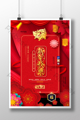 Happy new year paper cut red festive spring festival 2019 pig poster Template PSD