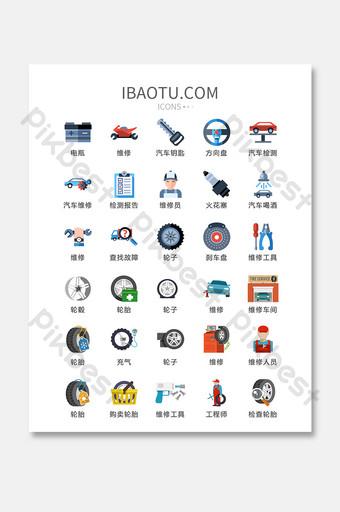 icono de interfaz de usuario de vector de servicio de reparación de coche UI Modelo AI