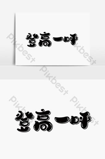 دنغ جاو يي هو تصميم الخط صور PNG قالب AI