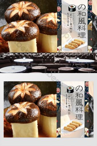الأزياء اليابانية مطعم الغذاء الأدوات خلفية مخصصة الجدار الديكور والنموذج قالب PSD