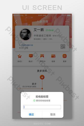 橙色簡單的求職應用程序朋友個人資料ui手機頁面 UI 模板 AI
