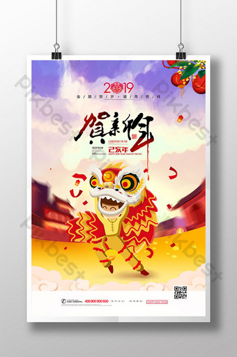 Happy new year pig 2019 big lucky lion dance poster Template PSD