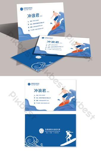 Carte de visite créative de club de surf de style découpé en papier d'illustration Modèle PSD