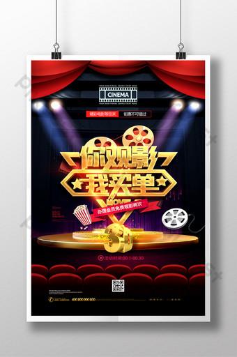 Anda menonton film saya membayar poster promosi teater festival film Templat PSD
