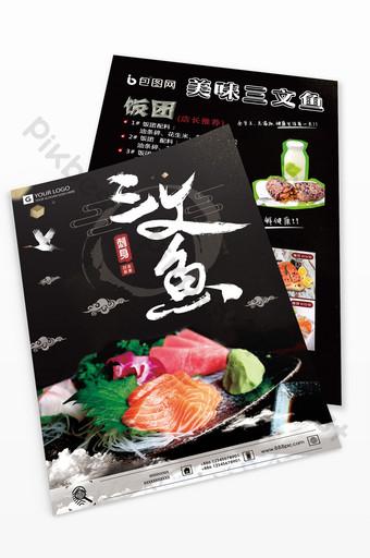 黑色高端鮭魚餐飲單張 模板 PSD