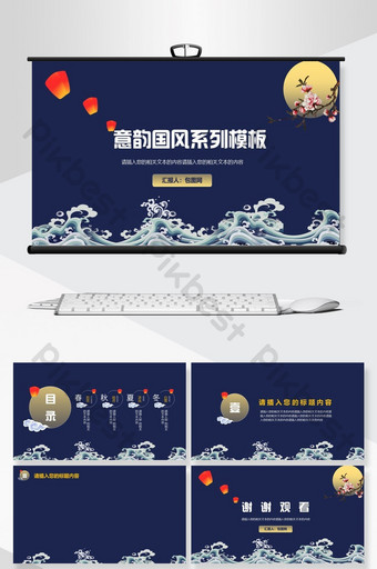 blue chinese style rhyme national series template ppt background PowerPoint Template PPTX