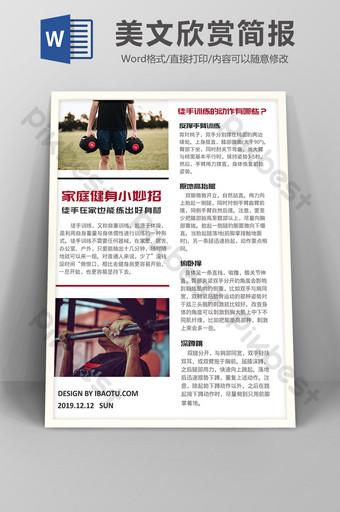 Conseils de remise en forme et beau modèle de mot quotidien pour la newsletter d'appréciation de texte Word Modèle DOCX