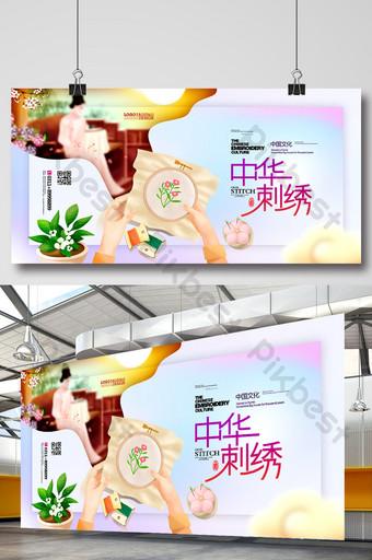 中國刺繡十字繡手繪海報 模板 PSD