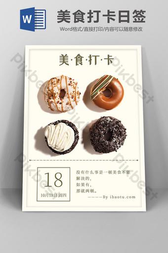 Modèle de mot de signe de journal quotidien de carte de poinçon gourmet dessert frais Word Modèle DOCX