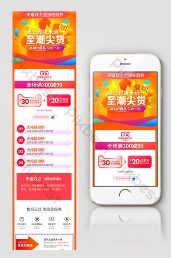 Double 11 pré-vente sur le marché promouvoir le modèle de module de page de détails du terminal mobile Commerce électronique Modèle PSD