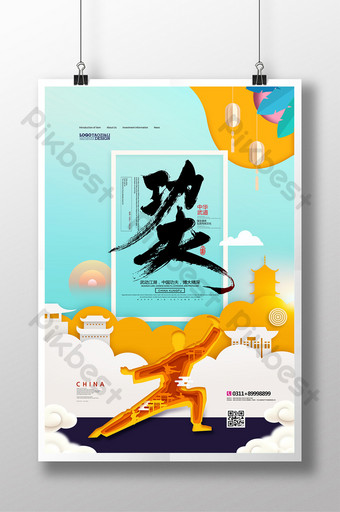 中國功夫武術剪紙中國海報 模板 PSD