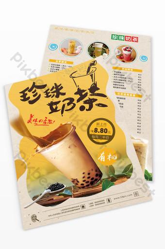 高端活力珍珠奶茶單張 模板 PSD