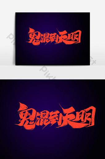 Tromper jusqu'à l'aube police de calligraphie de style halloween carnaval nuit art mot Éléments graphiques Modèle PSD