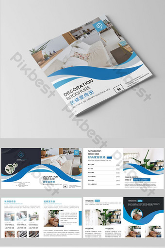 blue business refreshing wind complete set of style smart home decoration brochure Template PSD