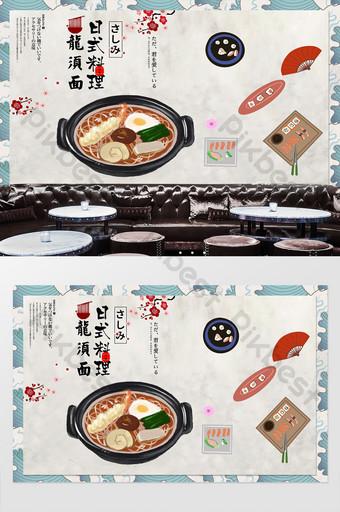 الأدوات المخصصة المطبخ الياباني udon واجهة الديكور خلفية الجدار الديكور والنموذج قالب PSD