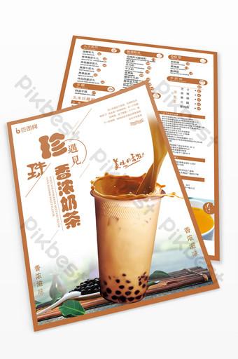 簡約創意珍珠奶茶單張 模板 PSD