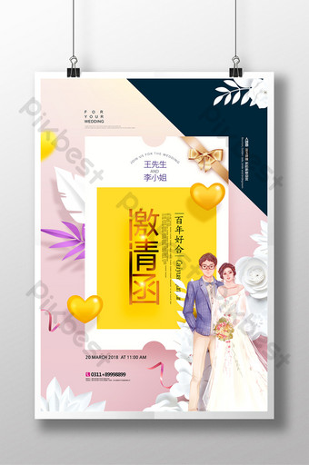 Lettre d'invitation affiche d'invitation de mariage belle mode Modèle PSD