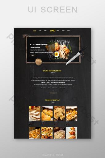黑色高端麵包企業官網首頁界面 UI 模板 PSD