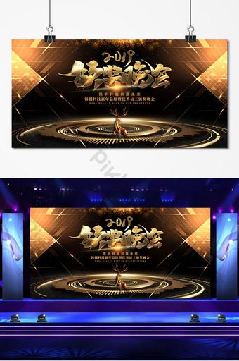 黑金創意頒獎晚會背景展示板設計 模板 PSD