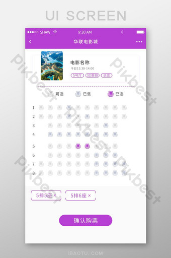 Purple UI movie mobile phone seat selection and ticketing interface UI Template PSD