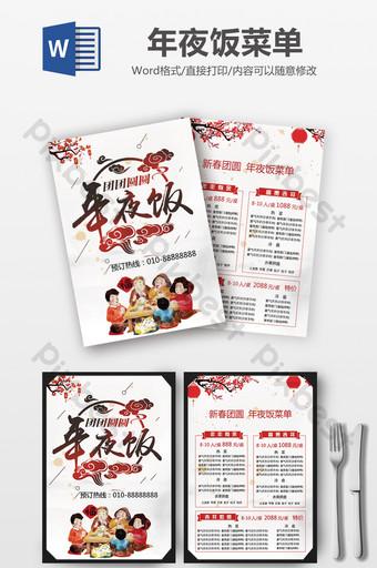 Modèle Word de menu de réservation de dîner de nouvel an de style chinois Word Modèle DOCX
