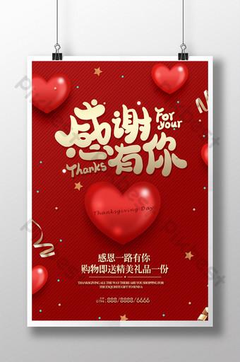 Poster Merci coeur rouge Modèle PSD