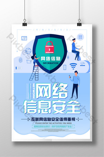 2 5D Technology Poster Network Information Security Template PSD