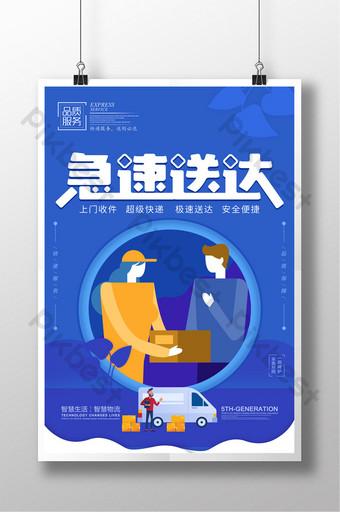 藍色科技物流行業海報發布迅速 模板 PSD
