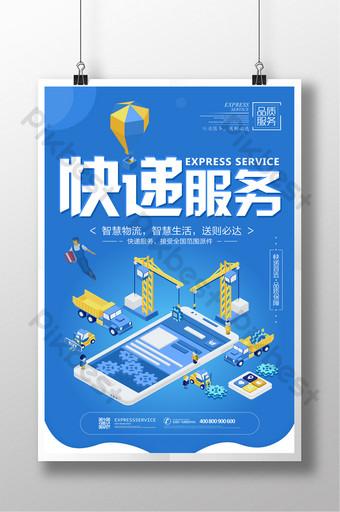 藍色科技感物流運輸海報快遞服務 模板 PSD