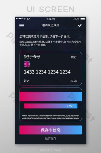 الملونة الراقية لعبة المنافسة رقم بطاقة التطبيق معلومات حفظ الصفحة UI قالب PSD