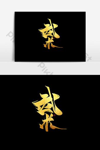 武術中國風書法寫作武術訓練班字體設計元素 元素 模板 PSD
