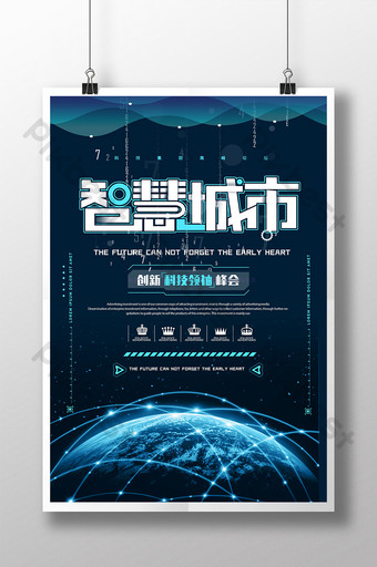 Sense of Science and Technology Internet Smart City Exhibition Board Template PSD