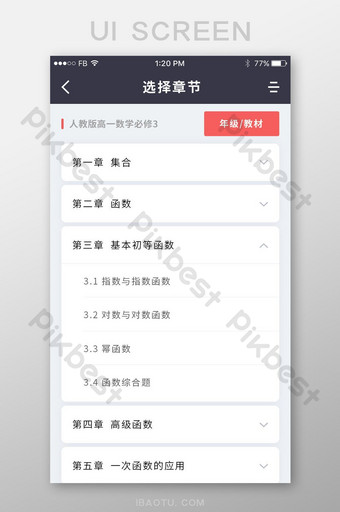 White card style education APP selection chapter UI design UI Template PSD