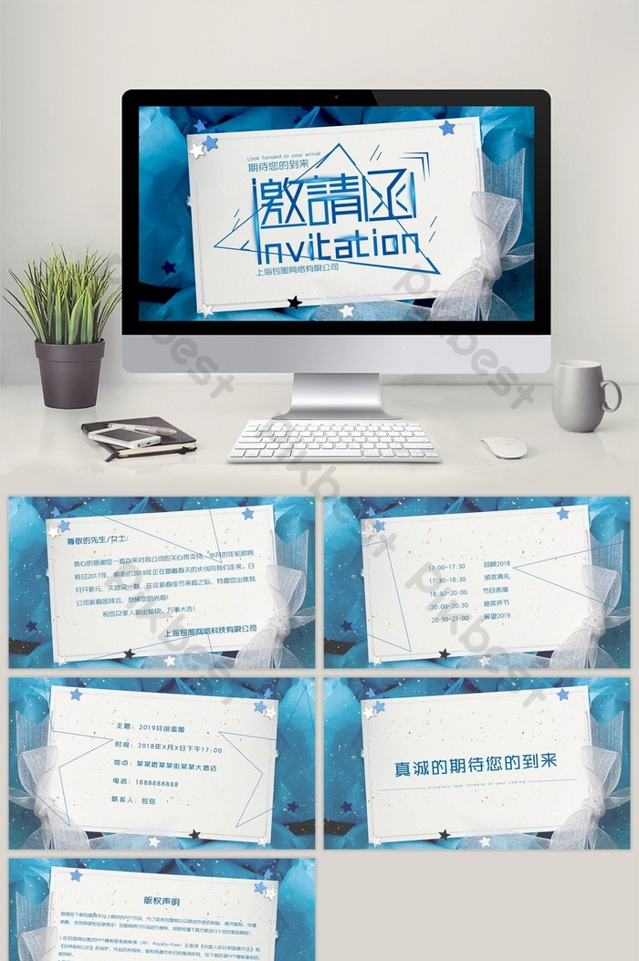 Blue Business Annual Invitation Letter PPT Template