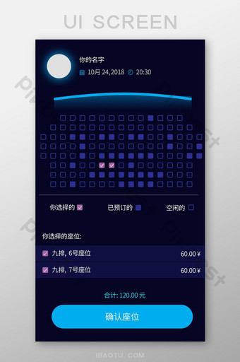 Colorful gradient style cinema seat selection details page UI mobile interface UI Template AI