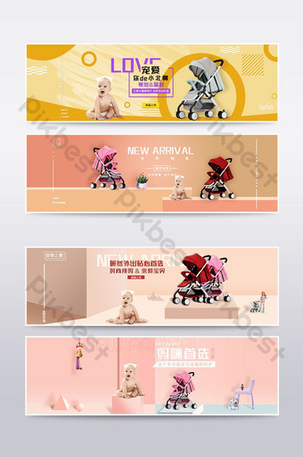 قالب ملصق التجارة الإلكترونية الجديد على عربة أطفال خلفية خفيفة في فصل الشتاء التجارة الإلكترونية قالب PSD