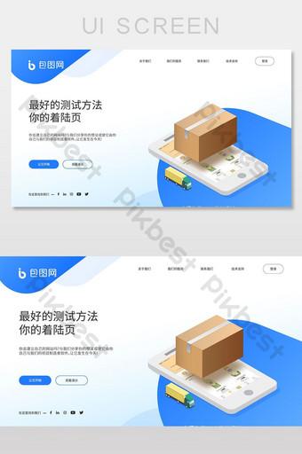 藍平物流企業網站登陸頁面ui界面設計 UI 模板 PSD