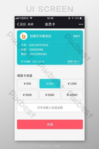 Interface d'interface utilisateur à valeur stockée pour l'adhésion à la carte de beauté WeChat Mall APP UI Modèle PSD