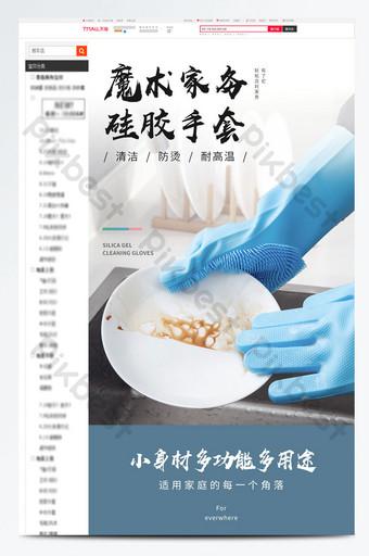 الصفحة الرئيسية المطبخ ماجيك المنزلية سيليكون قفازات وصف تفاصيل الصفحة التجارة الإلكترونية قالب PSD